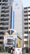 八田Park