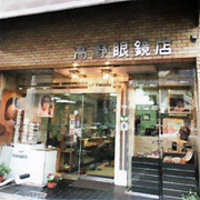 高野眼鏡店