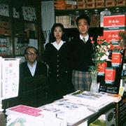 京都和薬堂