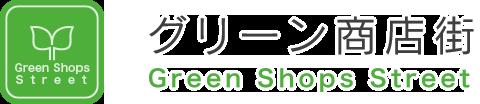 京都 河原町グリーン商店街
