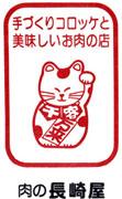 nagasakiya_rogo