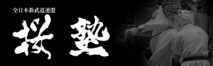 sakura-banner-about2-1